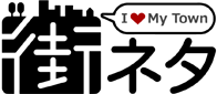 匝瑳市街ネタ